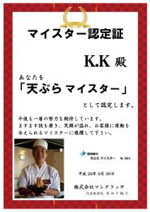 天ぷらマイスター